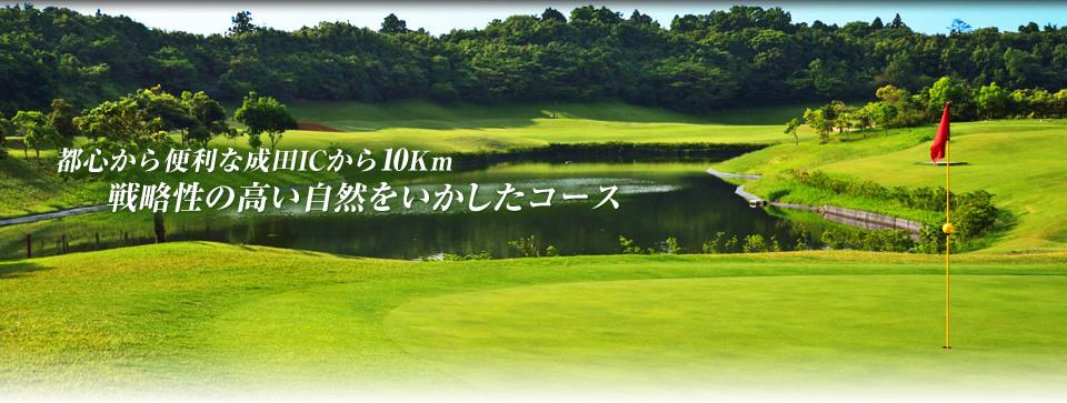 都心から便利な成田ICから10Km戦略性の高い自然を生かしたコース