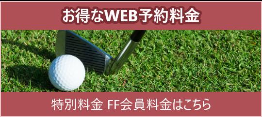 お得なWEB予約・特別料金